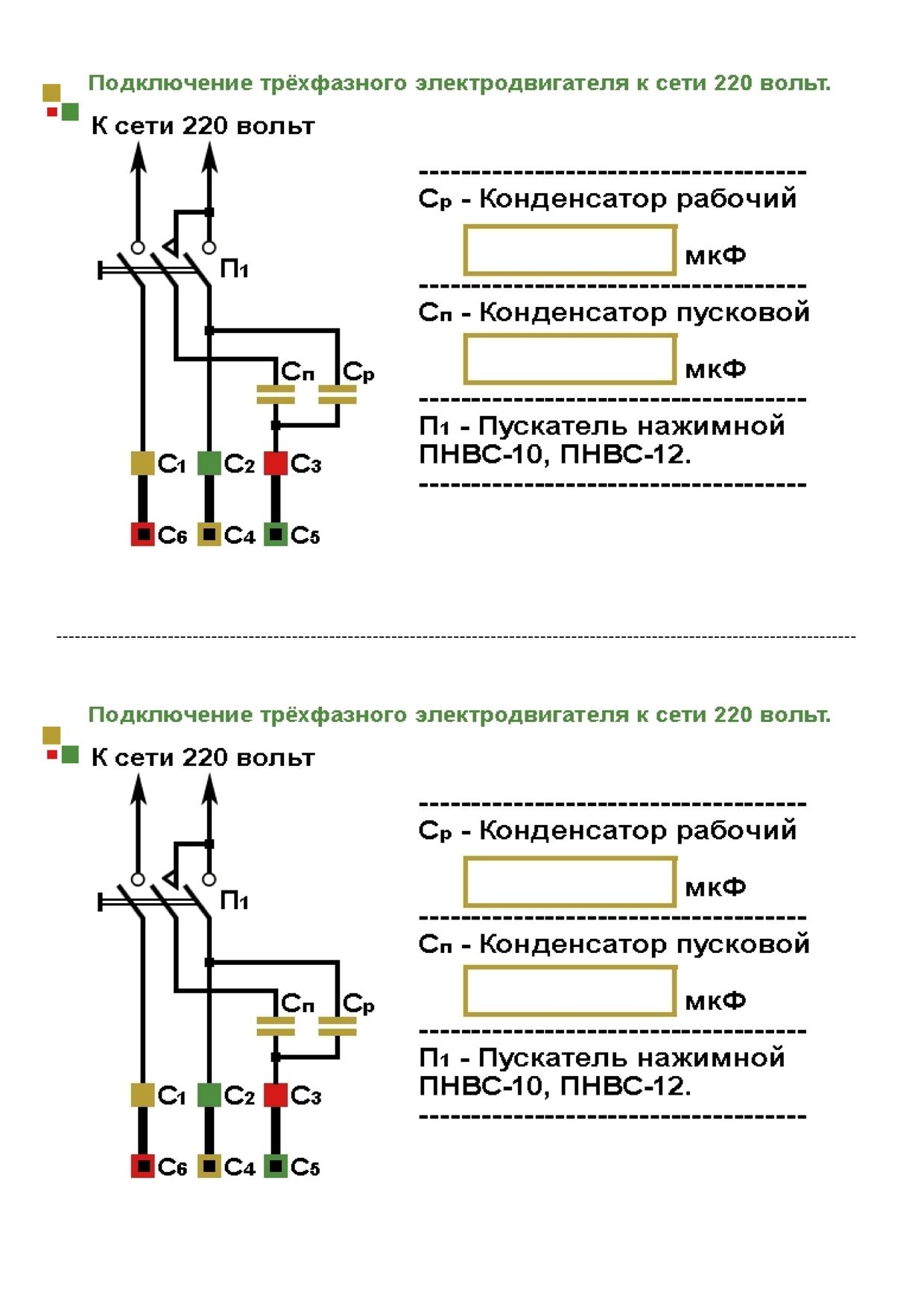 Двигатель трехфазный схема подключения