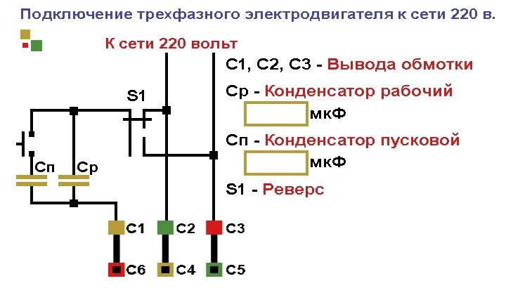 Схема подключения трехфазного двигателя к 220 через конденсатор