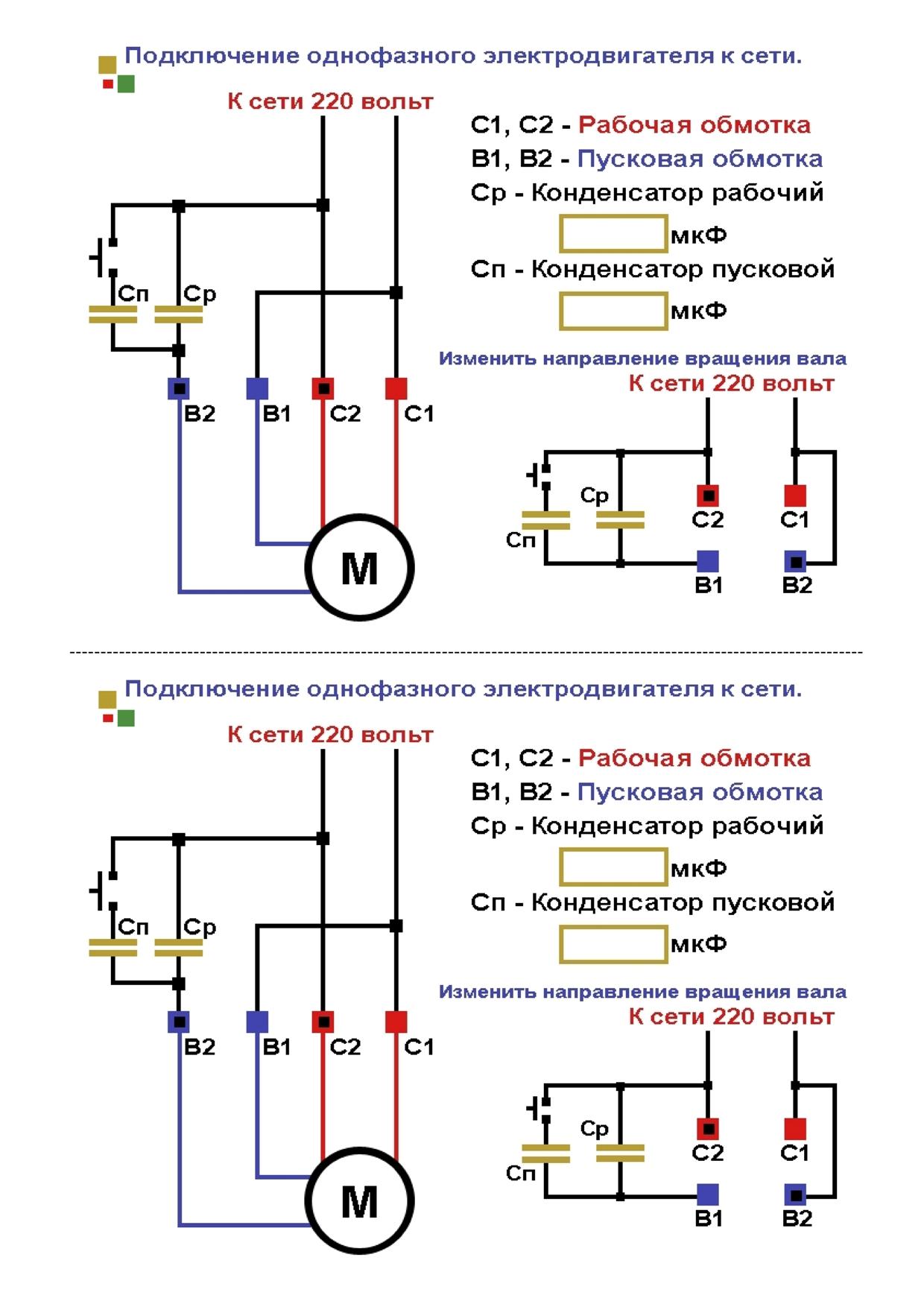 Схема подключения электродвигателя к однофазной сети